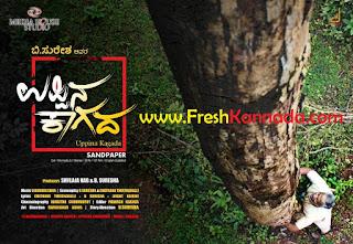 Uppina Kagada Kannada Songs Download
