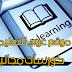 إليك أفضل 25 موقع عربي للتعليم عن بعد وتقديم كورسات مجانية 2019