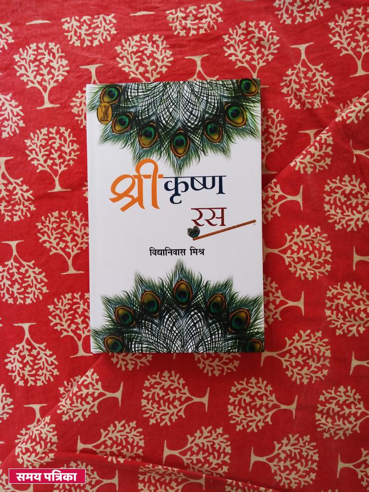 shri krishna ras vidhyaniwas mishra