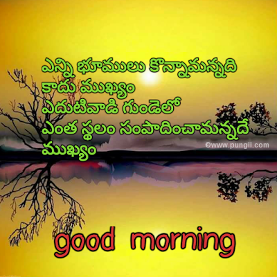 Good Morning Images With Quotes In Telugu Free Download Pungii