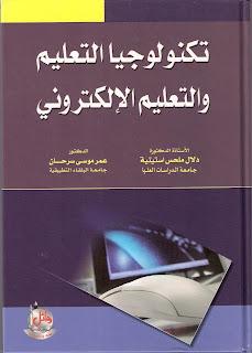 كتاب تكنولوجيا التعليم الأسس والتطبيقات pdf