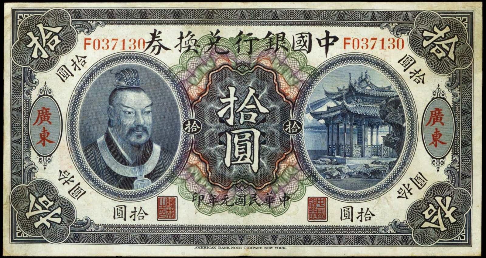 China banknotes 10 Dollars 1912 Emperor Huang-ti