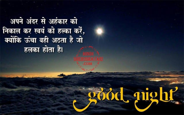 Inspirational Good Night Quotes in Hindi