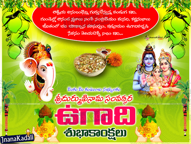Sri durmukhi nama samvatsara Telugu Ugadi Quotes Pictures and Messages Online. Telugu Festival Ugadi 2015 Quotes and Messages Online. Nice Ugadi 2015 Quotations Wallpapers online. Ugadi Festival Meaning Quotations in Telugu Language.