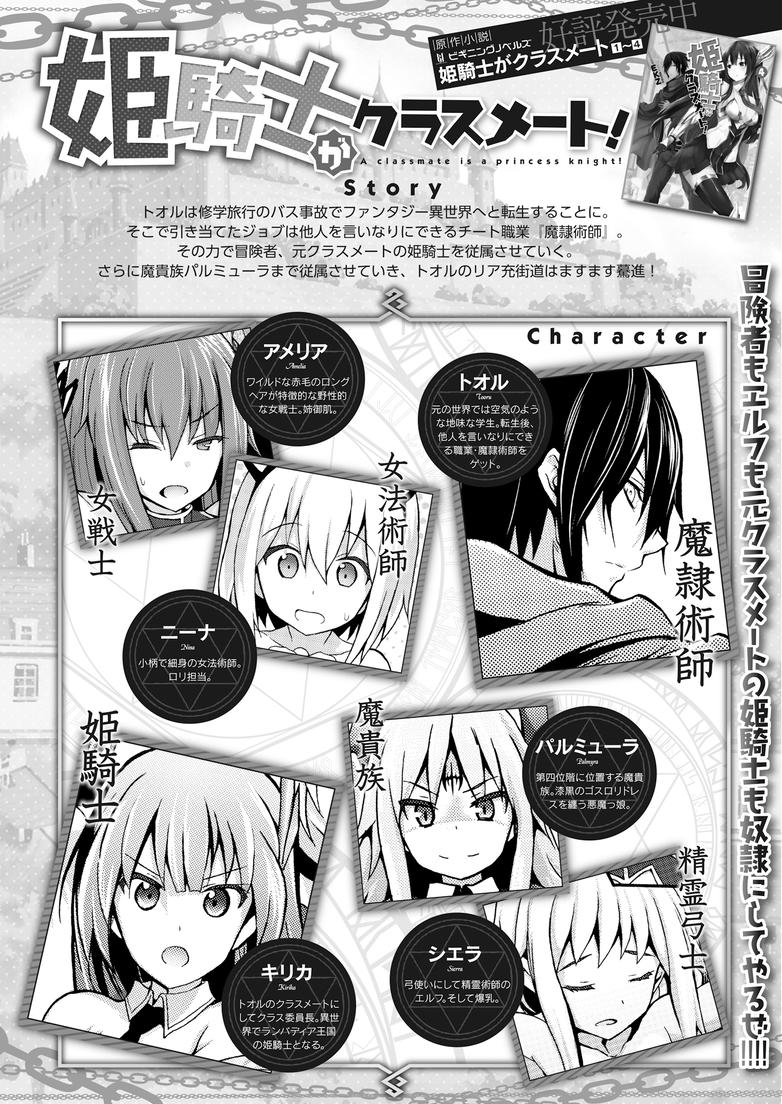 Himeshiki Ga Classmate Chapter 10 Bahasa Indonesia
