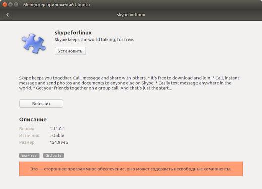 Линуксе для установку на программу программ