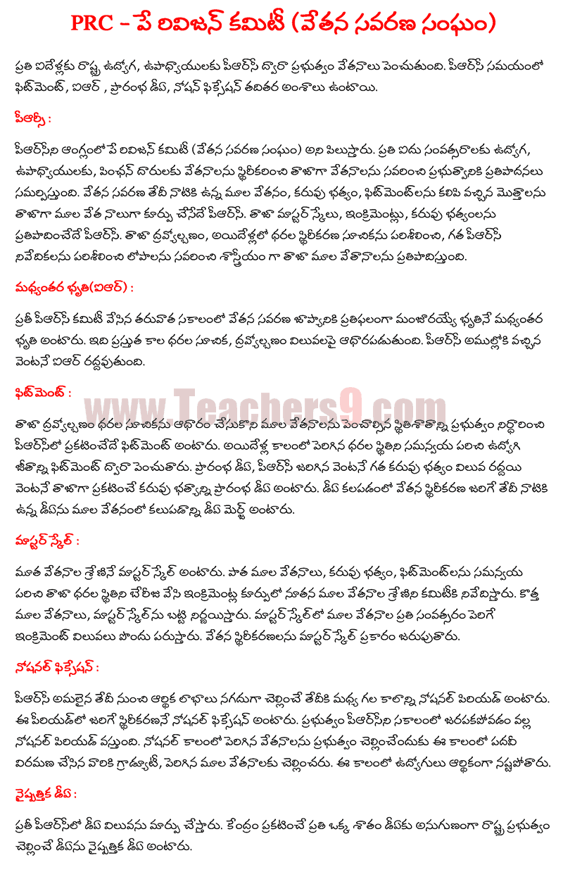 What is PRC - Pay Revision Commission full details in Telugu