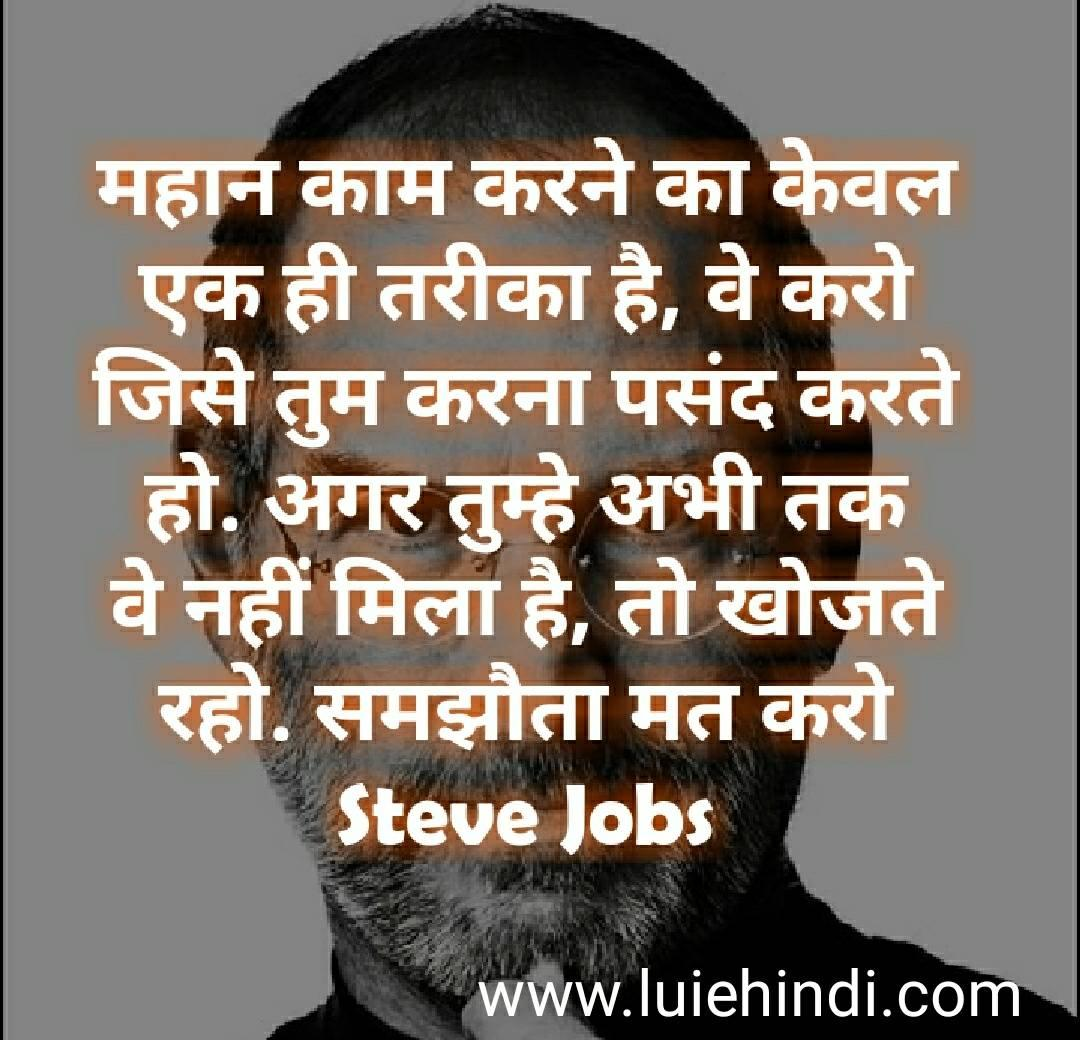 steve jobs - Luie Hindi