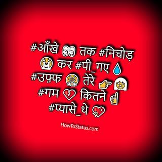 100+ Best Sad Status in Hindi 2018 - 2019