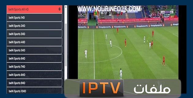 ما هي ملفات IPTV وإليك طريقة تحميلها لتشغيل قنوات bein sprts وجميع القنوات المشفرة مدى الحياة