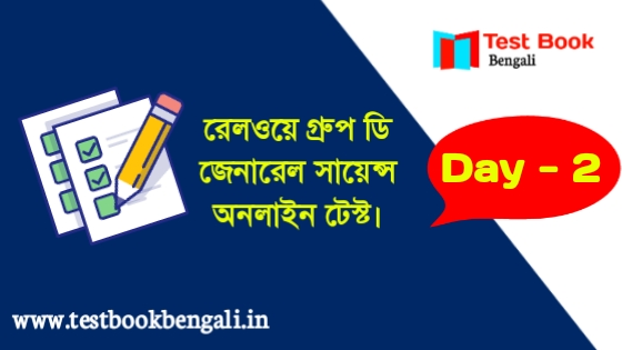 Railway Group D General Science GK Bengali