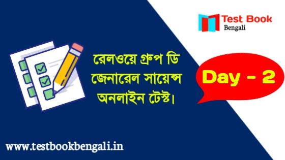 Railway Group D General Science GK Bengali