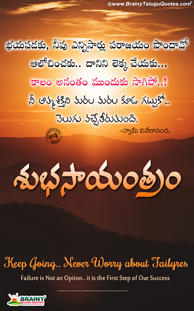 telugu subhasayantram quotes, good evening messages in telugu, quotes on life in telugu, telugu subhasayantram qutoes