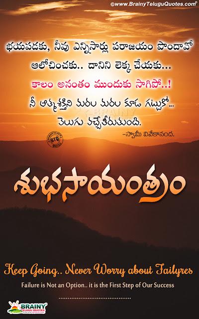 telugu subhasayantram quotes, good evening messages in telugu, quotes on life in telugu, telugu subhasayantram qutoes