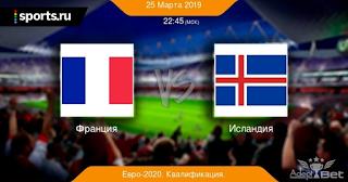 Франция – Исландия смотреть онлайн бесплатно 25 марта 2019 прямая трансляция в 22:45 МСК.