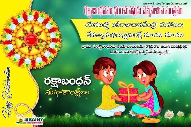 Happy rakshabandhan quotes hd wallpapers-happy rakshabandhan messages-trending rakshabandhan quotes greetings