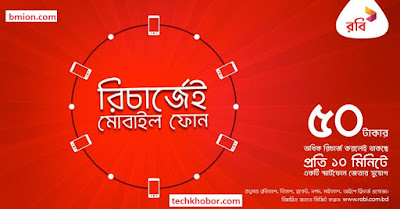 Robi-Recharge-Offer-Win-Handset-In-Every-10Mintues-Win-Smartphone-Win-Phone-Win-Mobile