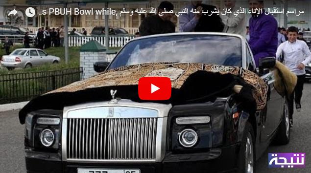 فيديو وصول الإناء الذي كان يشرب فيه الرسول صلى الله عليه و سلم إلى الشيشان