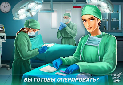 Operate Now: Hospital Mod (Unlimited Money) Apk + OBB Full Download