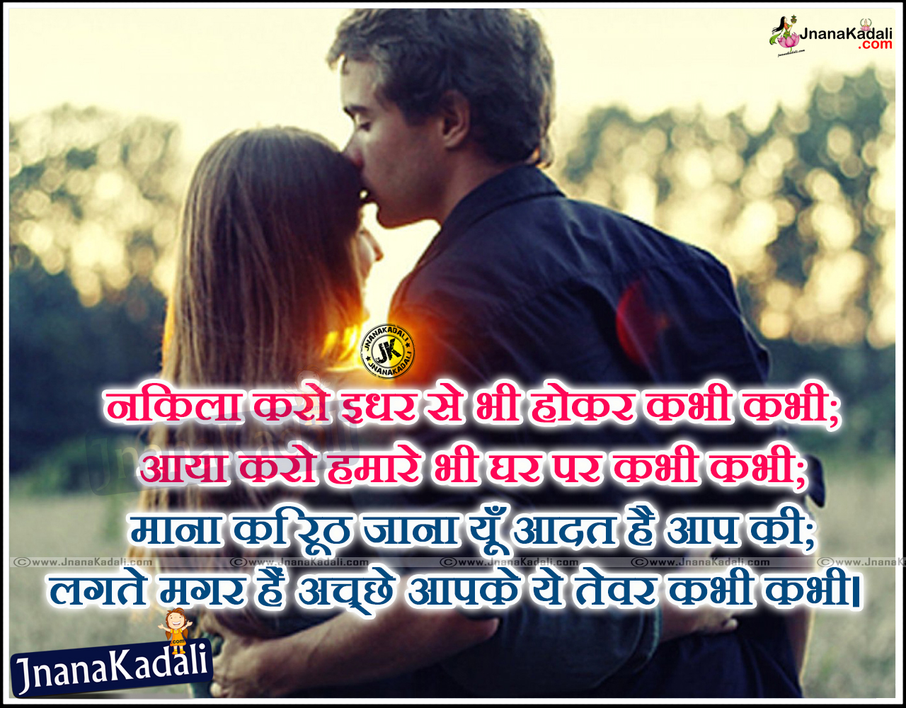 Beautiful Hindi love status messages wallpapers | JNANA