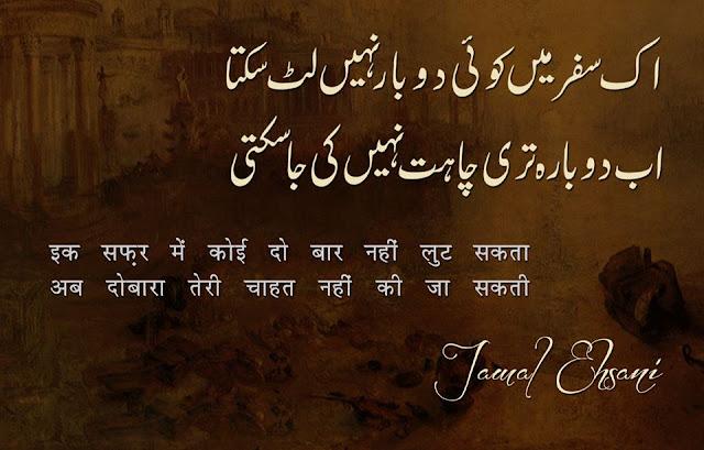 Urdu Poetry - Love & Sad Shayari