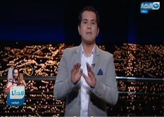 برنامج أخر النهار حلقة الجمعه 11-8-2017 مع محمد الدسوقى