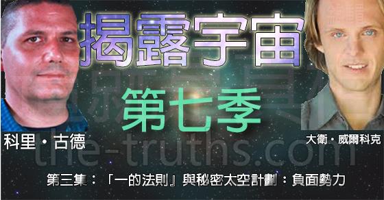 揭露宇宙:第七季第三集:『一的法則』與秘密太空計劃︰負面勢力