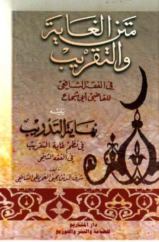 Matan Ghayah Wa Taqrib- Kitab Taharah