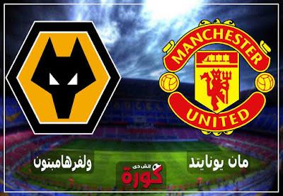 بث مباشر مشاهدة مباراة مانشستر يونايتد وولفرهامبتون اليوم