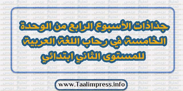 جذاذات الأسبوع الرابع من الوحدة الخامسة في رحاب اللغة العربية للمستوى الثاني ابتدائي
