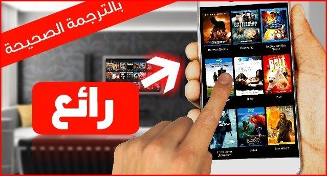 تطبيق رائع لمشاهدة وتحميل الأفلام المترجمة , حيث يضم قوائم خاصة بالأفلام الأجنبية والأفلام الهندية الأفلام العربية و حتى الأفلام الأسيوية.