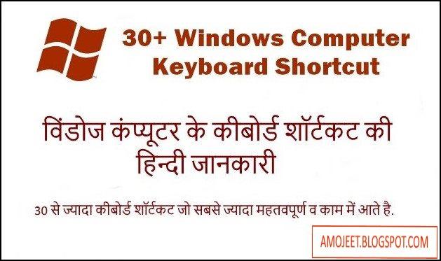 windows-computer-shortcut-keys