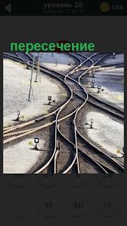 пересечение путей на железной дороге 20 уровень игры 470 слов