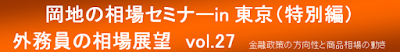 https://www.okachi.jp/seminar/detail20180224.php