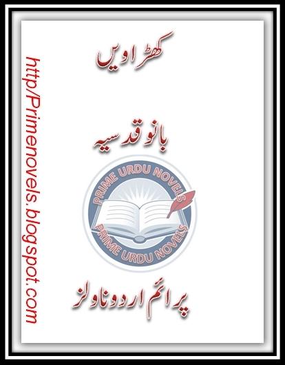 Khraween novel by bano qudsia for Bano qudsia books