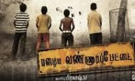 Pazhaya Vannarapettai 2016 Tamil Movie Watch Online