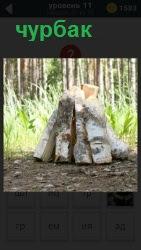 Колотые  дрова сложены друг с другом словно чурбаки