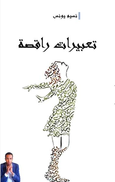 كتاب تعبيرات راقصة