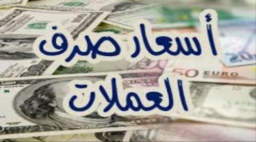 """أسعار العملات الأجنبية أمام الجنيه السوداني التلاتاء 30 نيسان 2019 في """"السوق السوداء"""" The Sudanese Pound"""