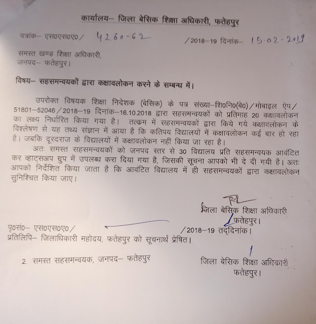 Fatehpur bsa order ; हर माह एबीआरसी 30 स्कूलों में देखना होगा 20 कक्षावलोकन, आदेश देखें