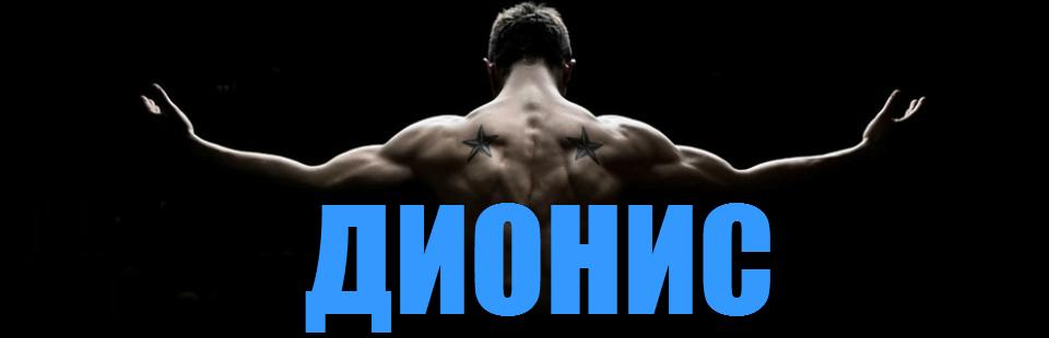 Комплекс Дионис - Фриилетикс (Freeletics) Тренировка