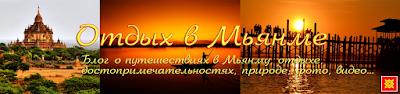 """Изображение заголовка блога """"Отдых в Мьянме"""""""