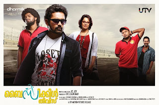 'Bicycle Thieves' Malayalam movie review