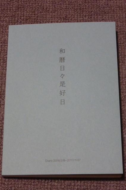 LUNAWORKSの「和暦日々是好日 旧暦手帳」