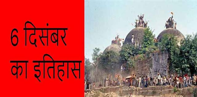 आज ही के दिन 1992 में अयोध्या में स्थित बाबरी मस्जिद को कारसेवकों ने गिराया था