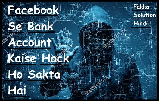 Facebook Se Bank Account Ya ATM Card Hack Kaise Hota Hai