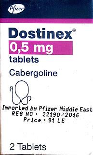 دوستينيكس أقراص Dostinex لمنع إفراز اللبن