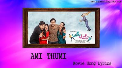 ami-thumi-telugu-movie-songs-lyrics