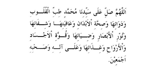 Shalawat Thibbil Qulub / Thibbiyyah