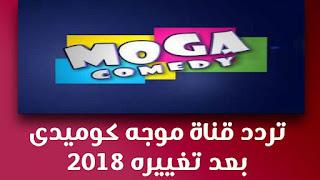 تردد ﻗﻨﺎﺓ ﻣﻮﺟﻪ ﻛﻮﻣﻴﺪﻱ الجديد Moga Comedy , احدث تردد لقناة ﻣﻮﺟﻪ ﻛﻮﻣﻴﺪﻱ 2018 Moga Comedy TV بتاريخ اليوم